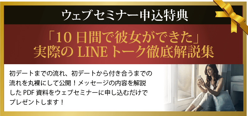 line-webinar-form-02