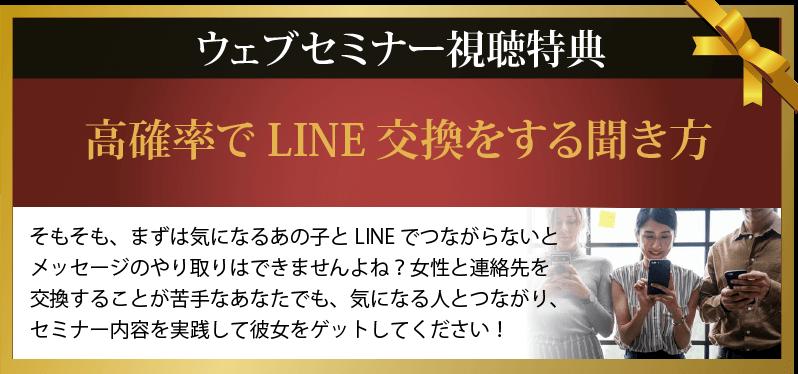 line-webinar-form-03
