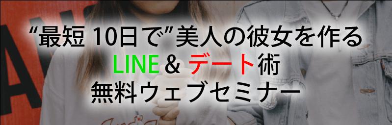 line-webinar-form-04